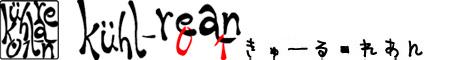 kuhl-rean【きゅーる・れあん】
